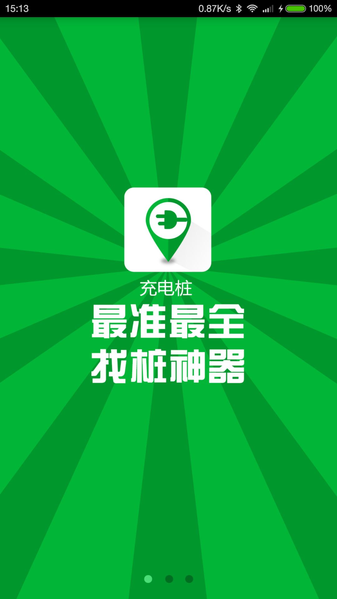 充电桩|玩書籍App免費|玩APPs