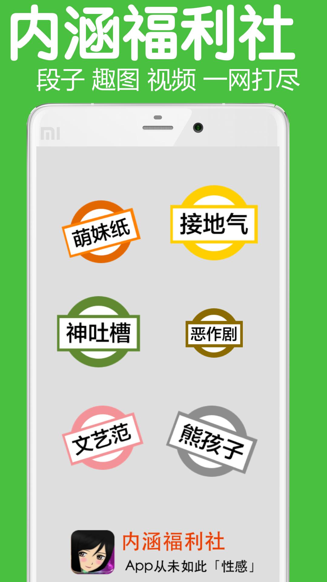 玩免費娛樂APP|下載内涵福利社 app不用錢|硬是要APP