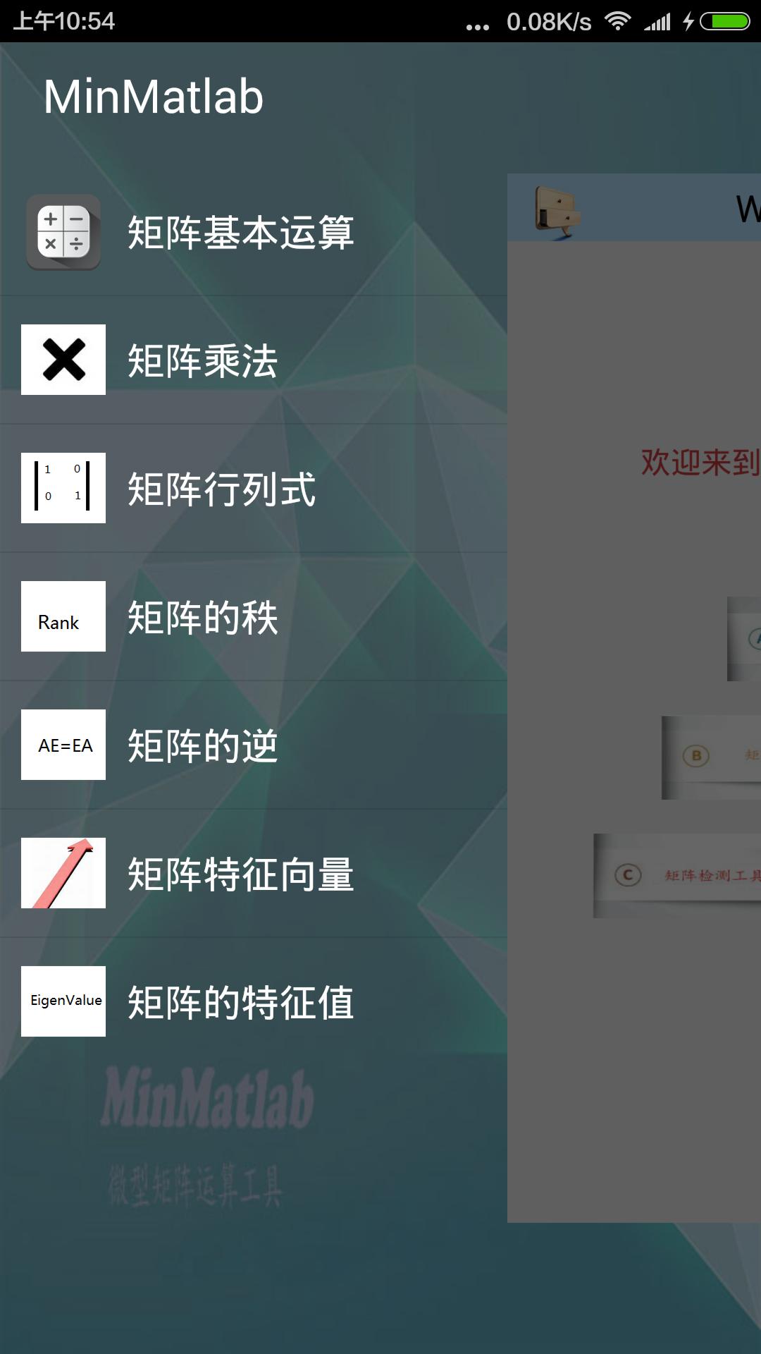 玩免費工具APP|下載MinMatlab app不用錢|硬是要APP