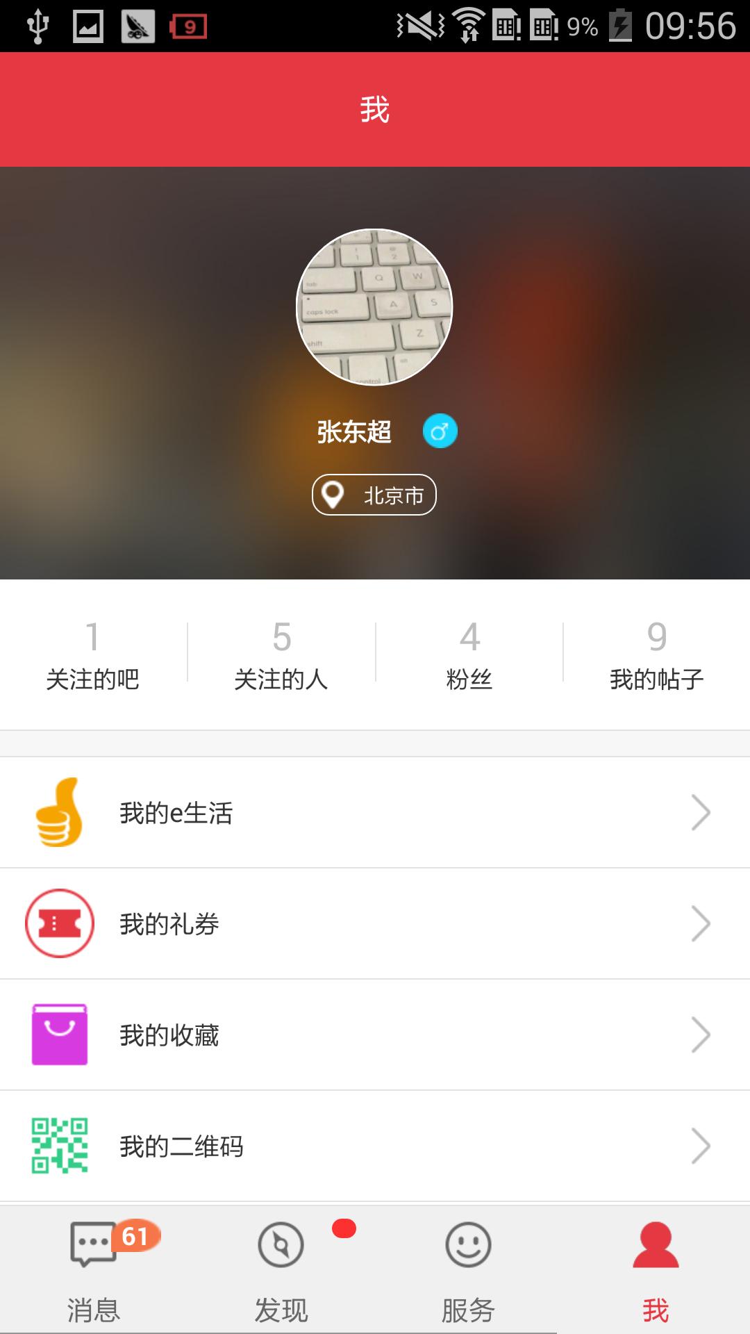 资讯_工银融e联