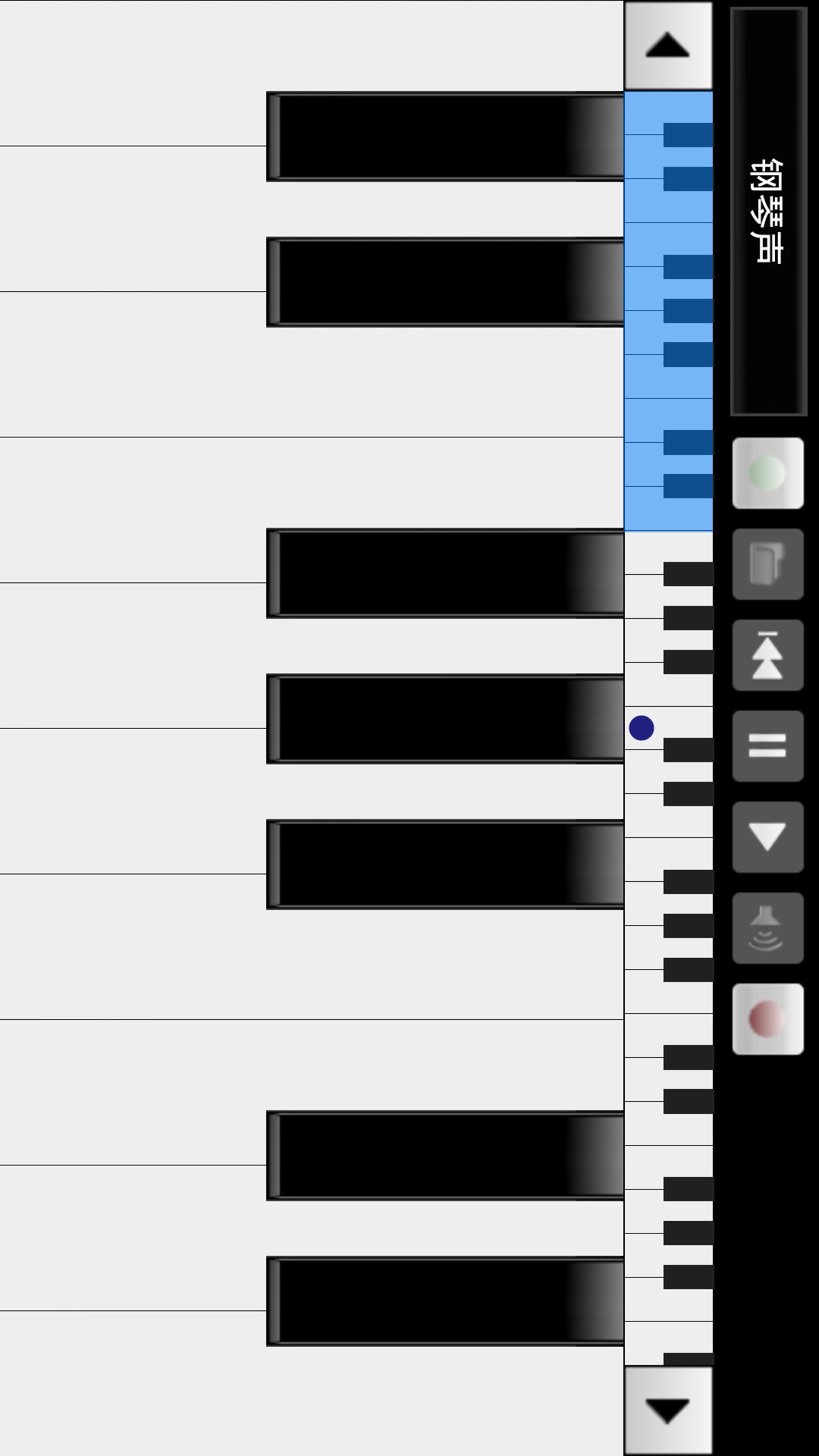 随身电子琴