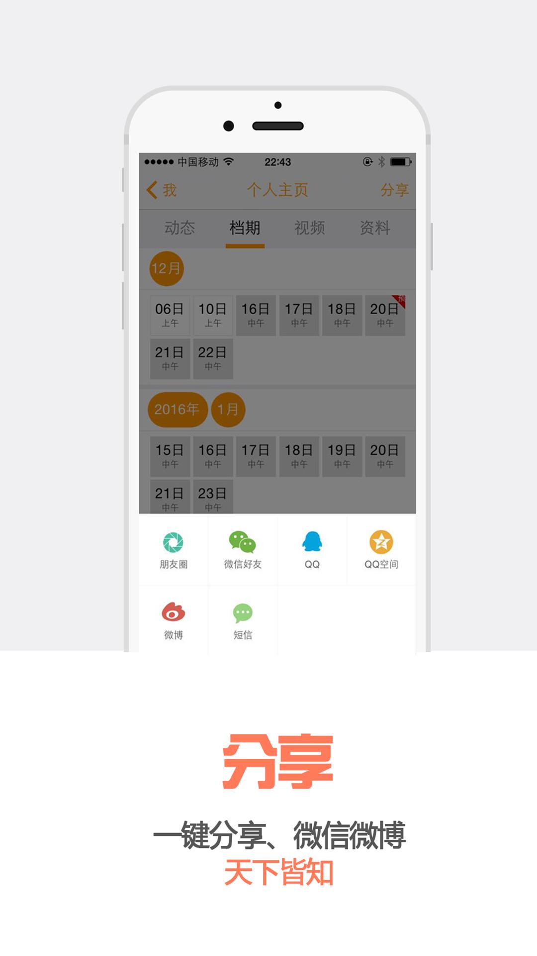 玩工具App|婚语免費|APP試玩