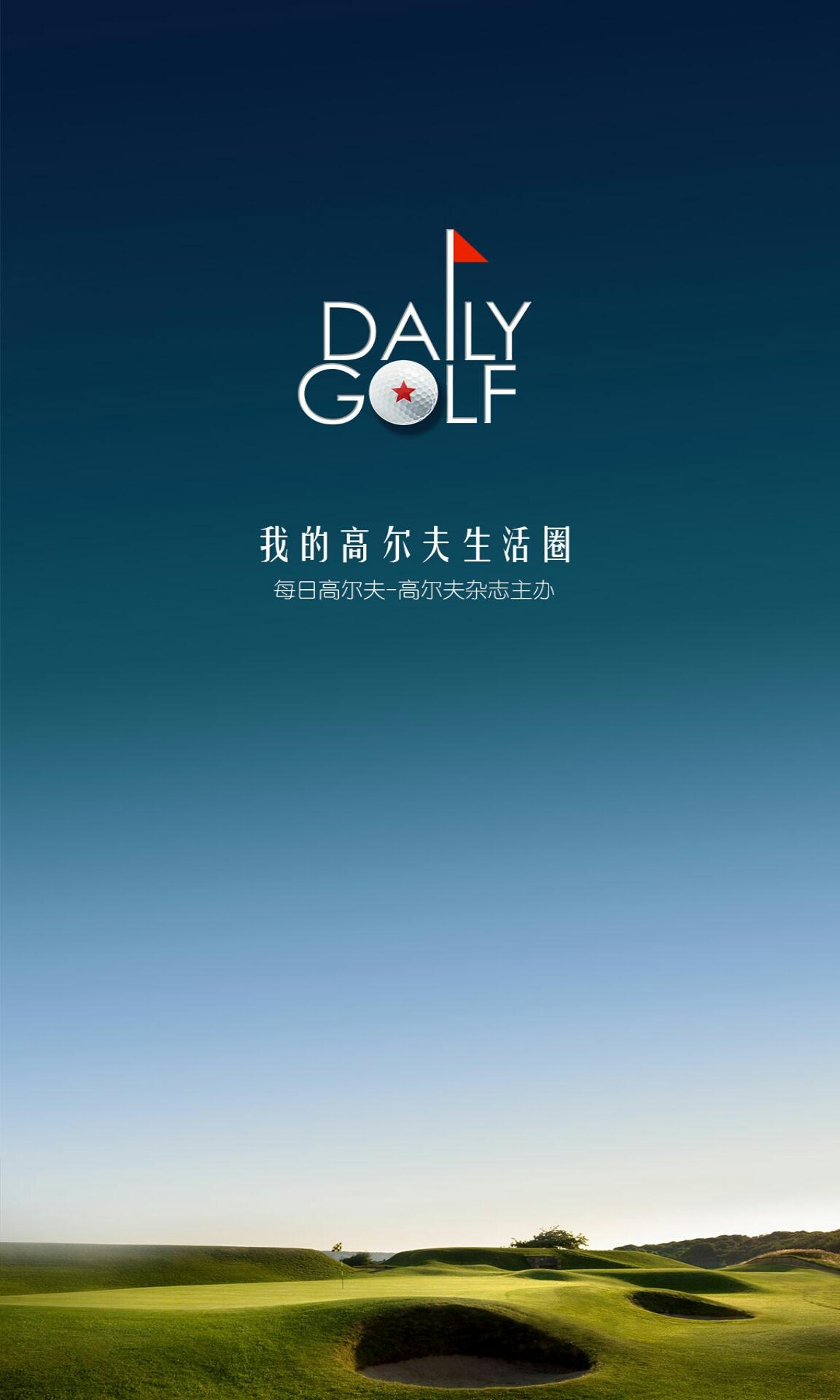 每日高尔夫