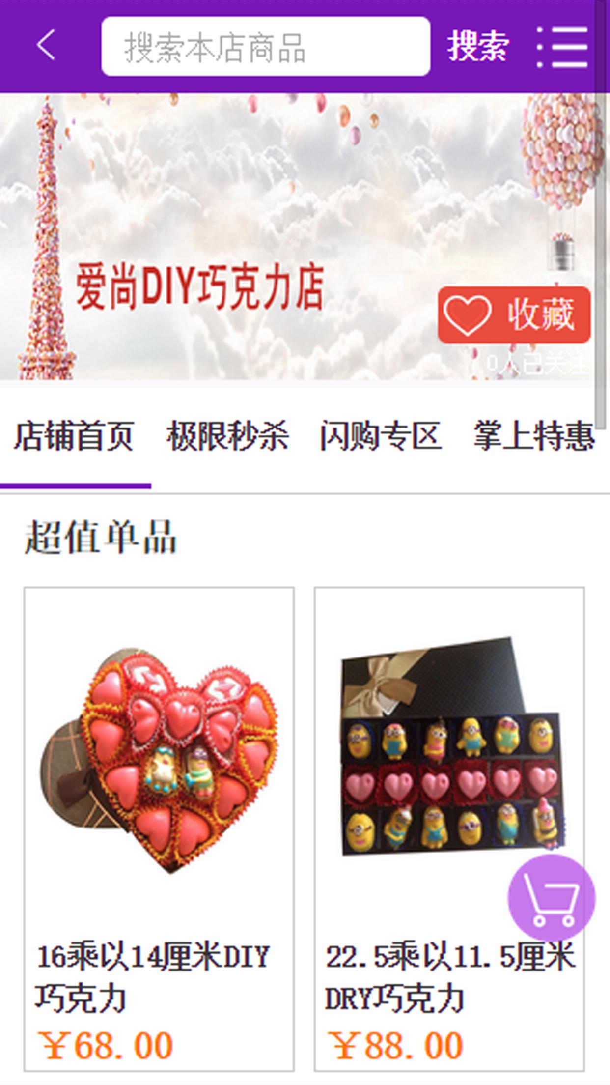 爱尚DIY巧克力店