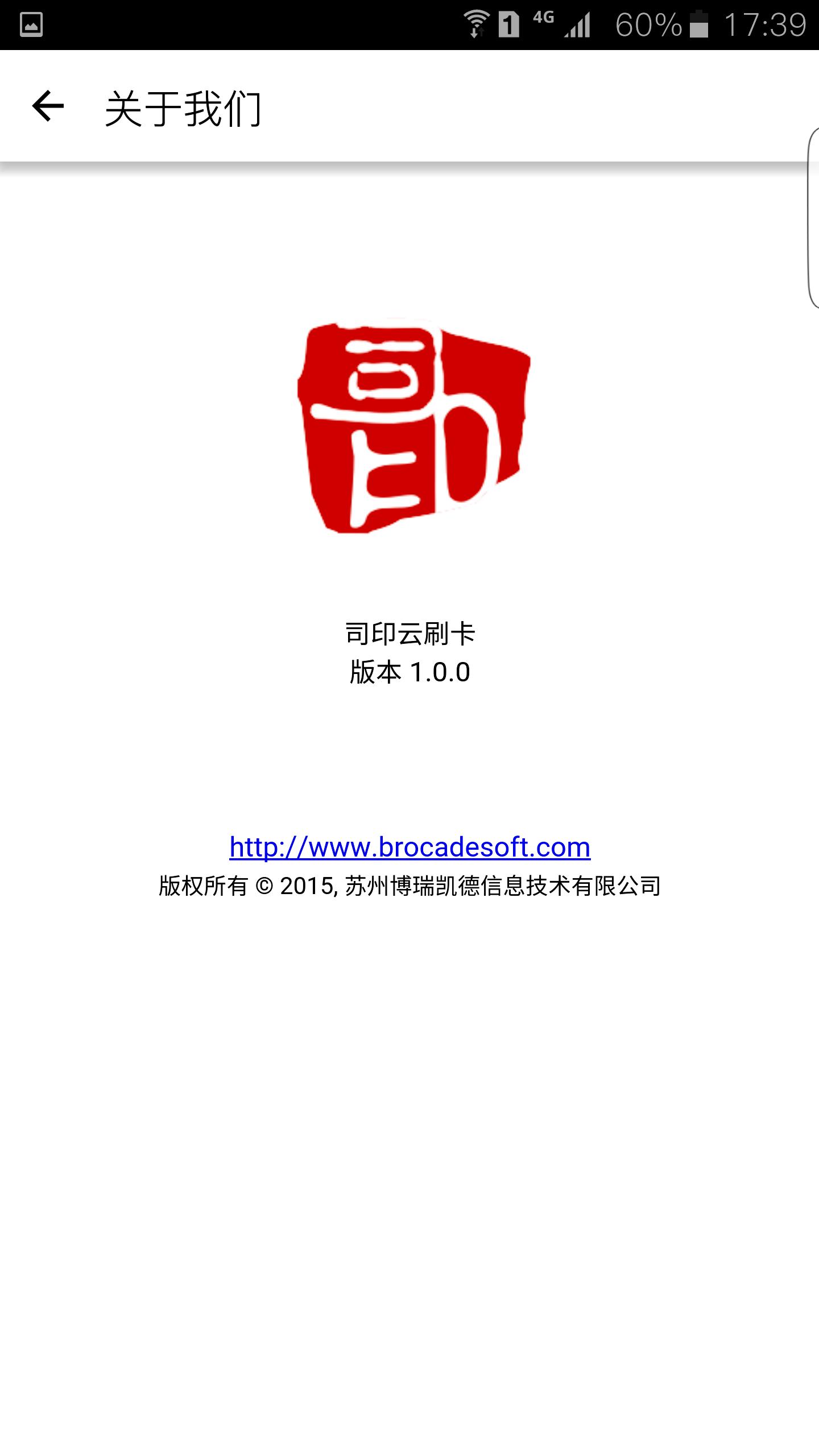 玩工具App|司印云刷卡免費|APP試玩