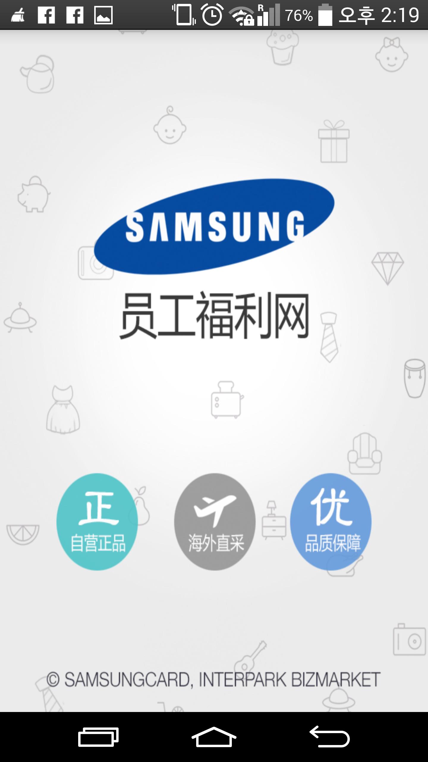 Samsung 员工福利网