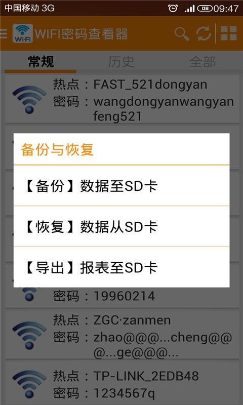 免費下載生活APP|WIFI密码查看器 app開箱文|APP開箱王