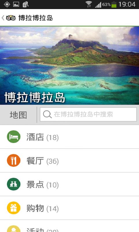 TripAdvisor|玩生活App免費|玩APPs