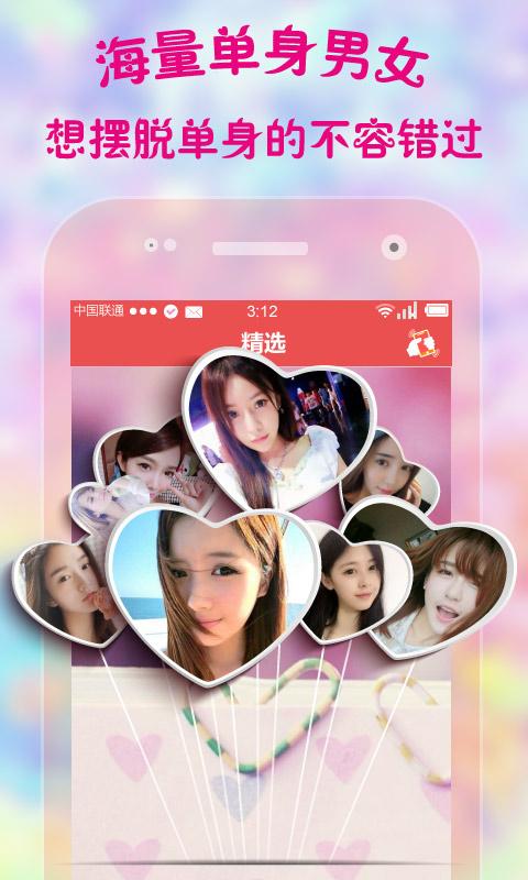 玩娛樂App|快恋爱免費|APP試玩