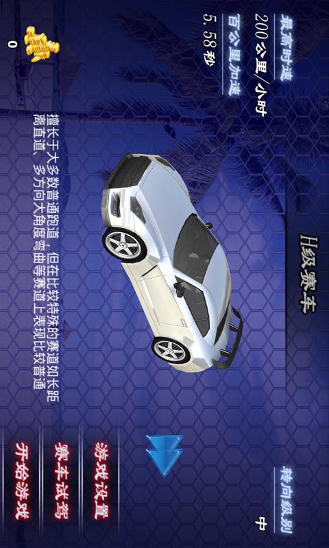 3D赛车达人