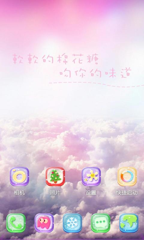 彩虹糖-秀主题