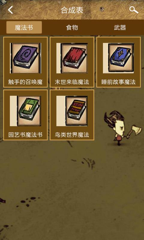 遊戲必備免費app推薦|饥荒攻略助手線上免付費app下載|3C達人阿輝的APP