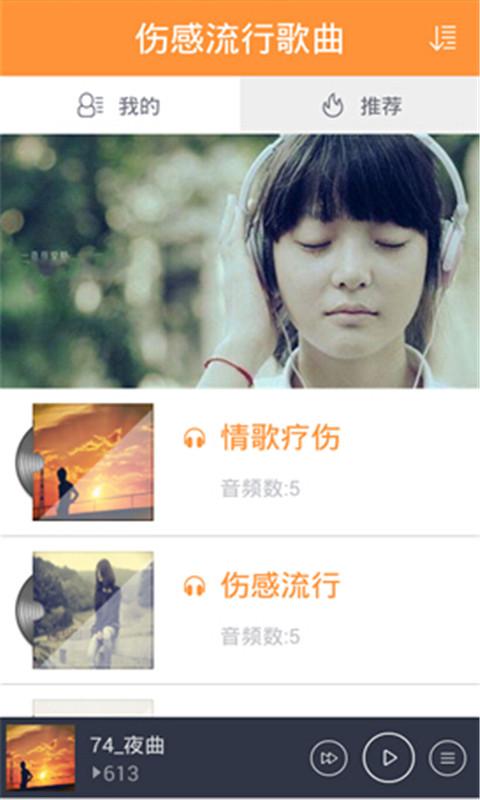 伤感流行歌曲_提供伤感流行歌曲1.0图片图片