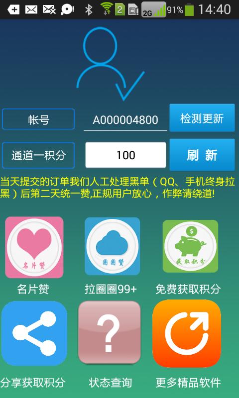 QQ名片赞精灵