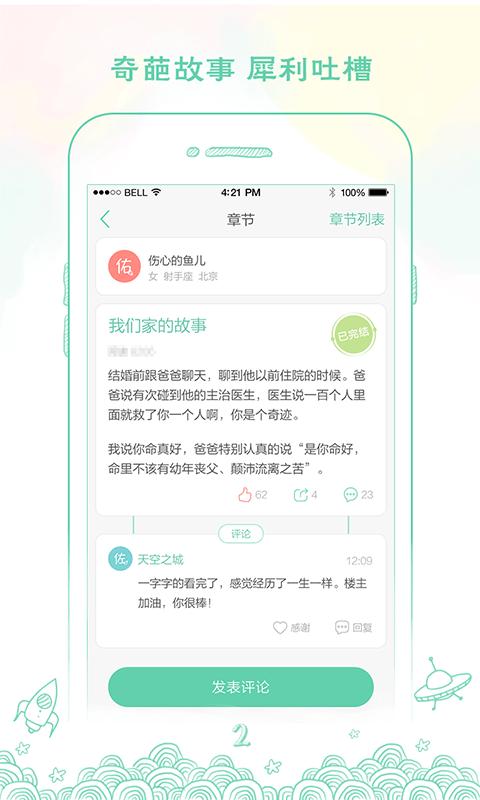 玩醫療App|佐佑免費|APP試玩