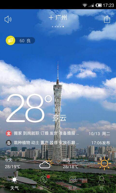 玩免費生活APP|下載黄历天气 app不用錢|硬是要APP