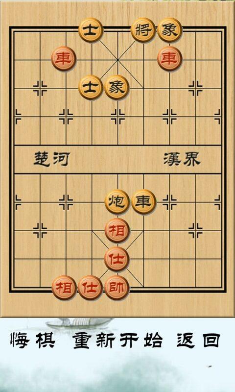 古代象棋四大残局最出名的是哪个残局?告知
