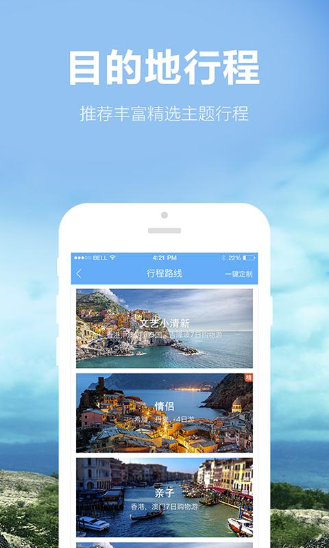 玩工具App|百度旅游免費|APP試玩