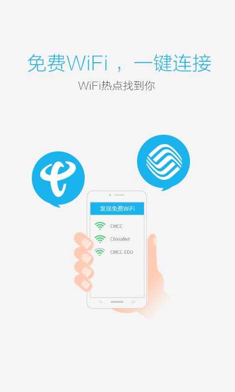 畅WiFi-原畅无线