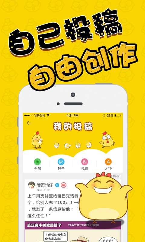 免費下載書籍APP|赞逗鸡-段子糗事笑话 app開箱文|APP開箱王