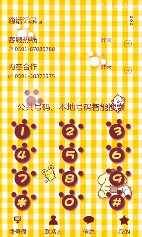 玩工具App|布丁狗狗-点心主题壁纸美化免費|APP試玩