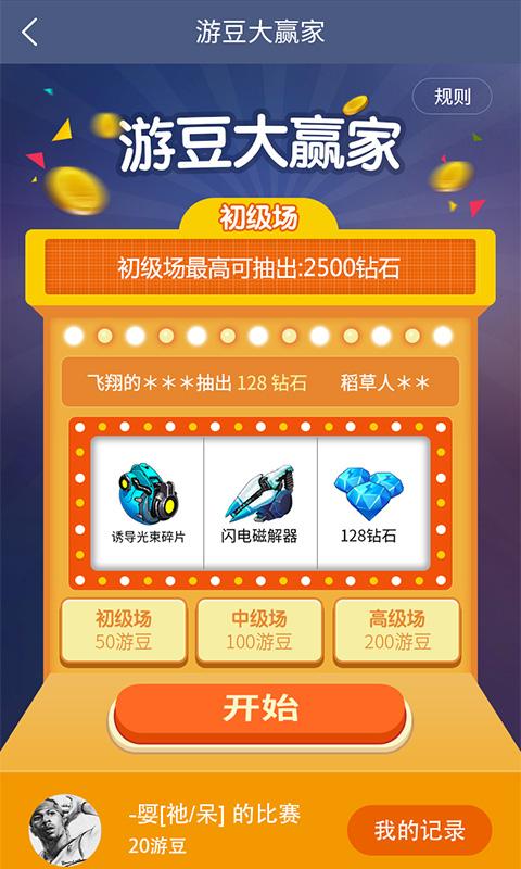 magicJack - Mobile Use