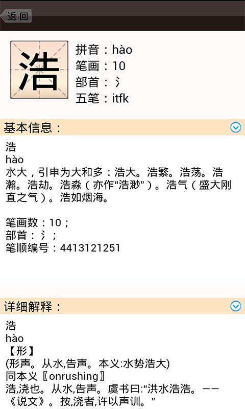 汉字学习字典