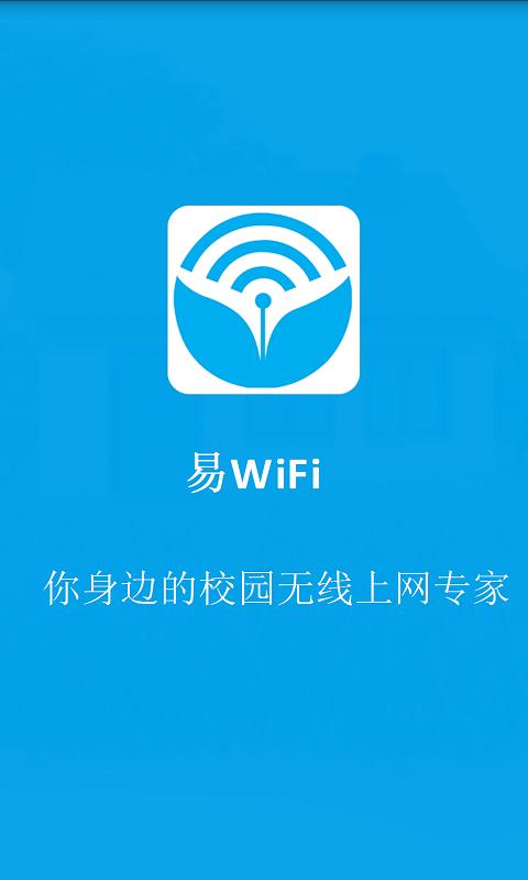 易WiFi