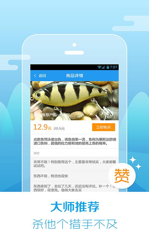 玩免費社交APP|下載飞鱼 app不用錢|硬是要APP