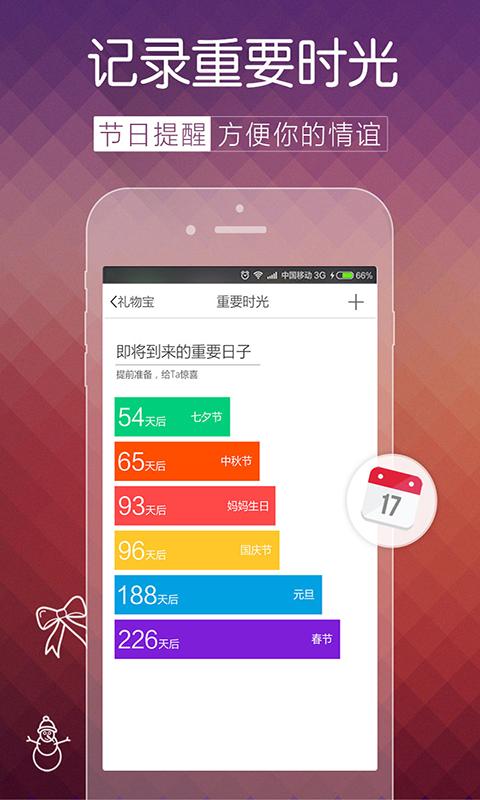 玩社交App|礼物宝-生日家居时尚美妆免費|APP試玩