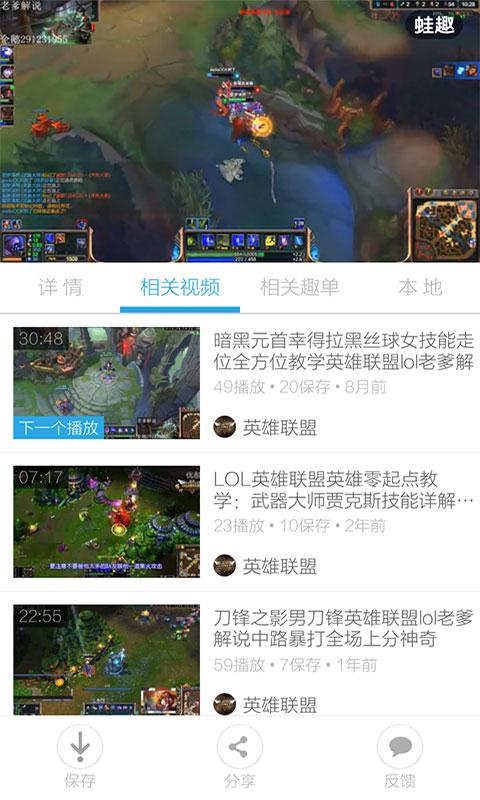 玩娛樂App|英雄联盟LOL视频免費|APP試玩