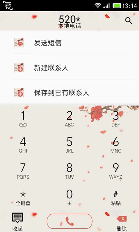 云中歌-91桌面主题壁纸美化|玩工具App免費|玩APPs