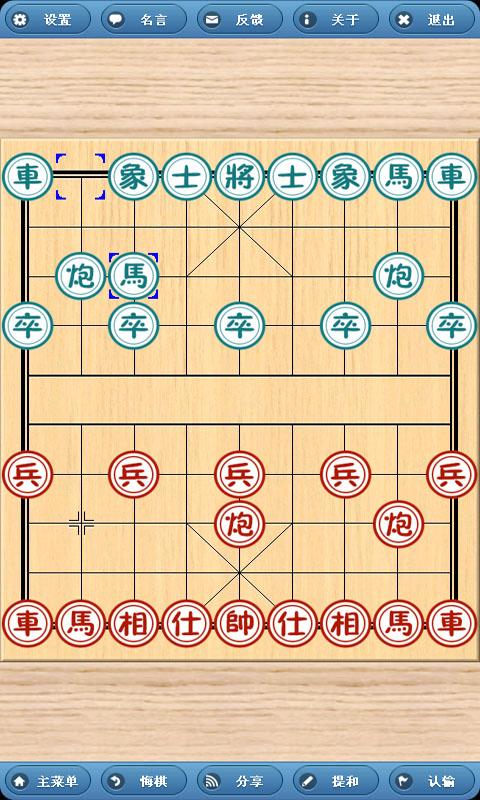 中国象棋大师_提供中国象棋大师4.0游戏软件下载图片