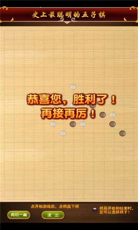 玩棋類遊戲App|经典五子棋免費|APP試玩