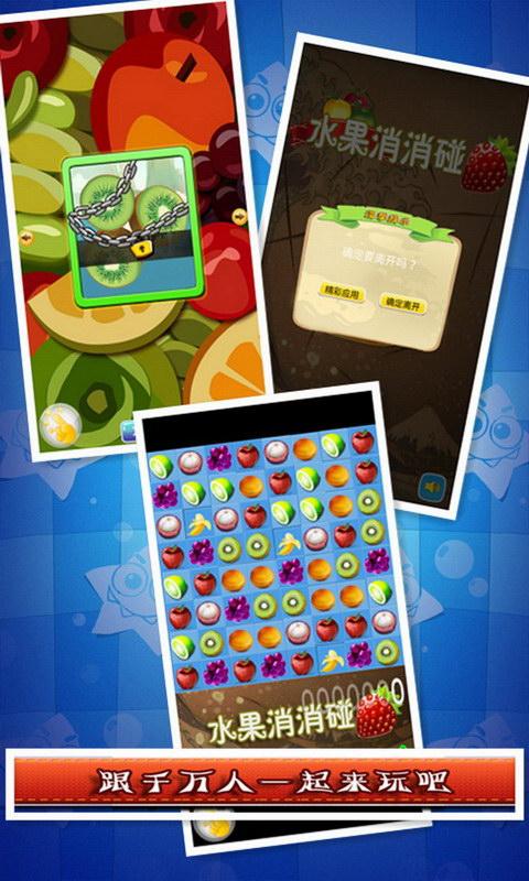 蛋糕水果對對碰-遊戲世界
