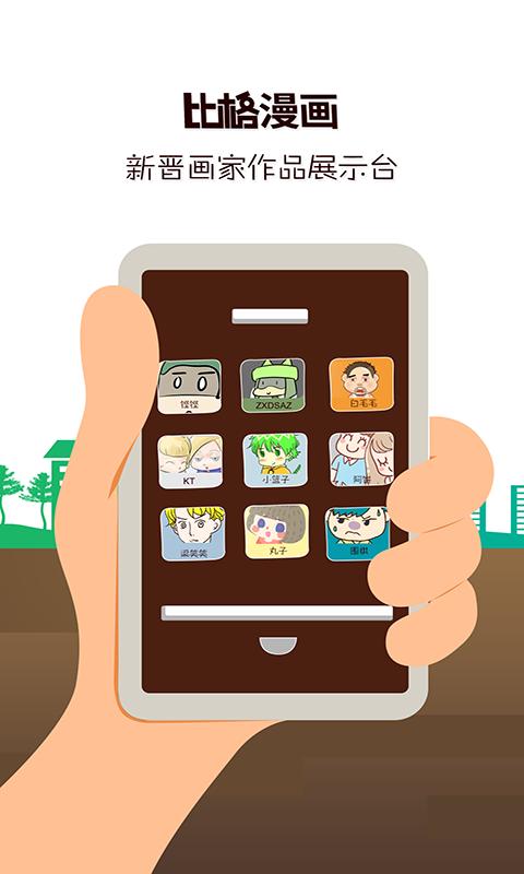 玩免費書籍APP|下載比格漫画 app不用錢|硬是要APP