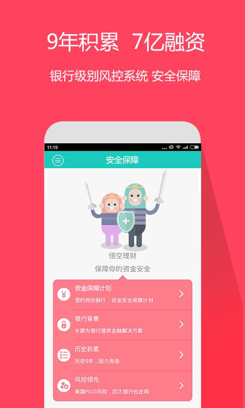 玩工具App|悟空理财免費|APP試玩
