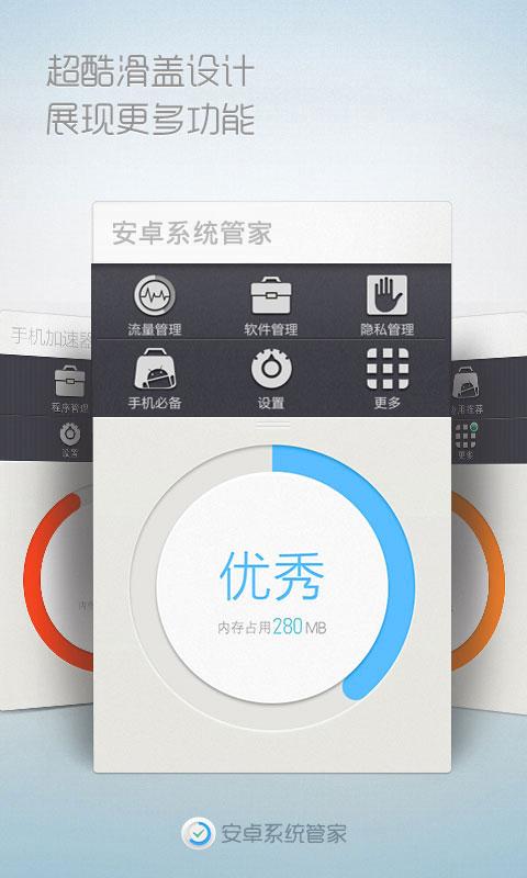 安卓系统管家|玩生活App免費|玩APPs
