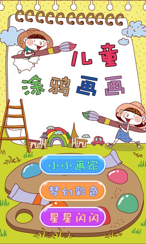 儿童涂鸦画画