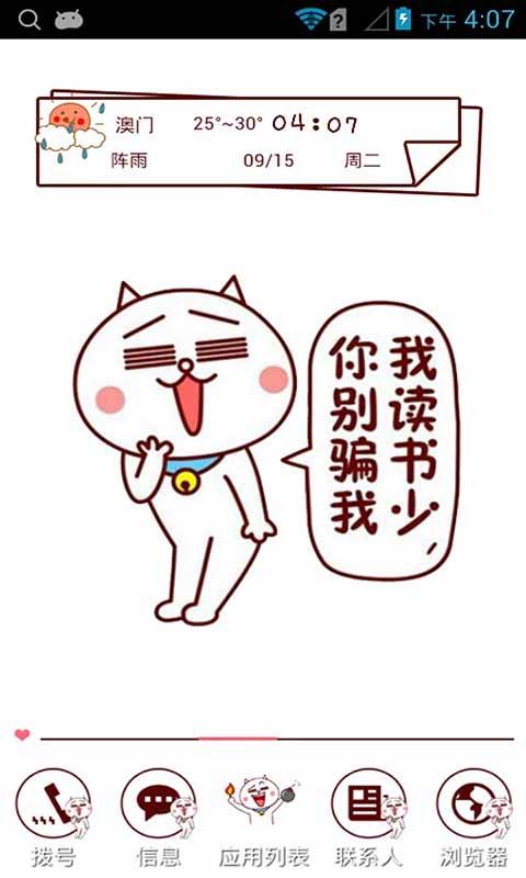 嗷大猫-点心主题壁纸美化