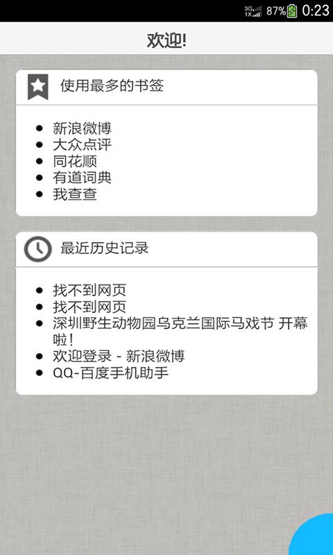 免費下載工具APP|kukio浏览器 app開箱文|APP開箱王