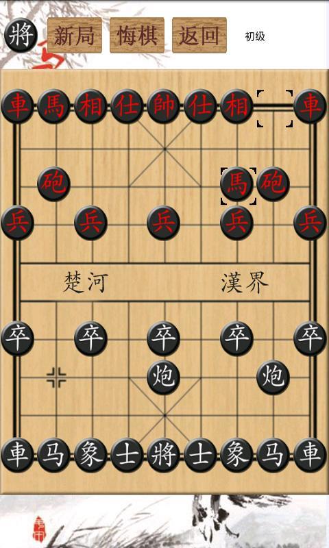 简简单单的象棋
