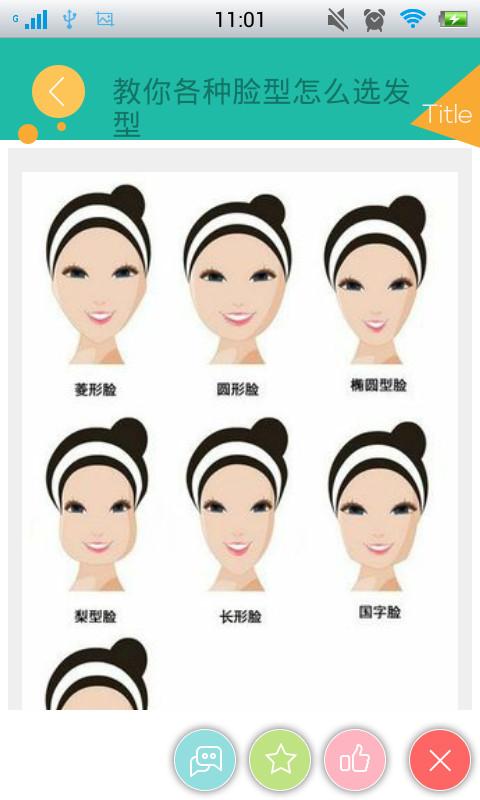有什么软件可以测脸型选发型的?(图13)
