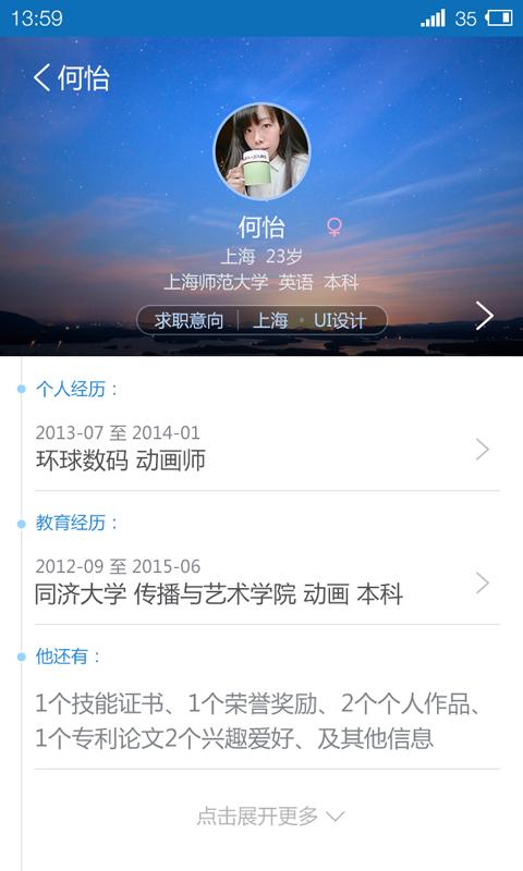 乔布简历_提供乔布简历1.4.0图片