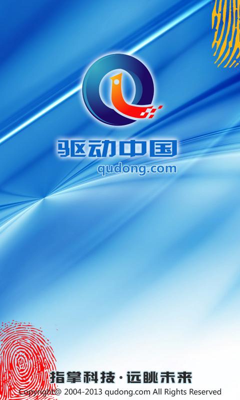 驱动中国新闻