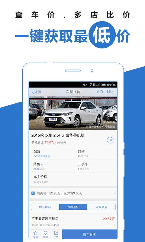 汽车之家|玩書籍App免費|玩APPs