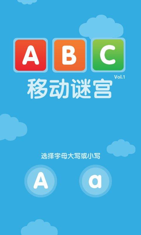 ABC 移动谜宫