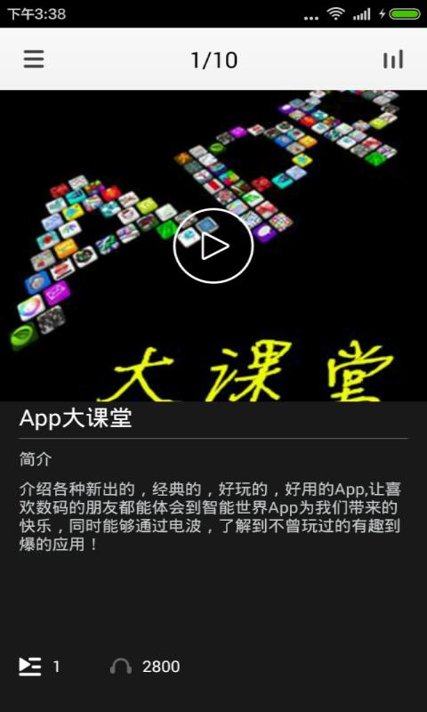 app精选