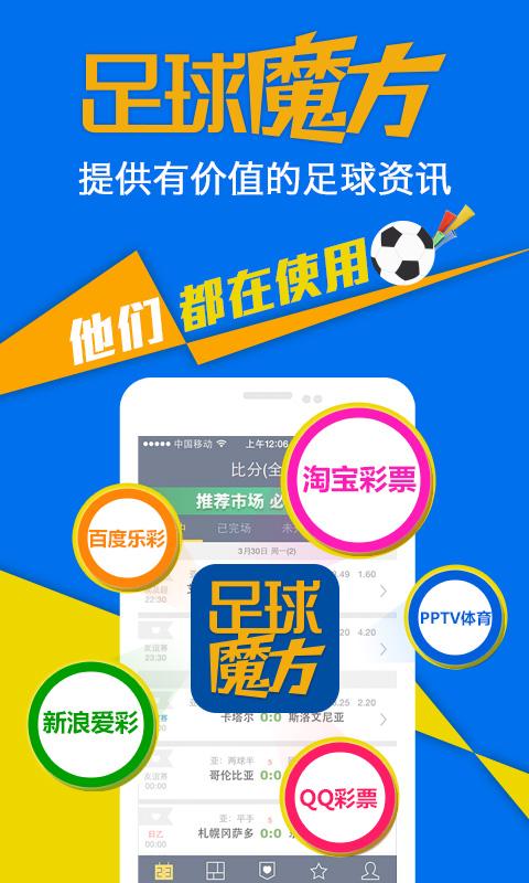 足球魔方_足球魔方下载足球魔方安卓版下载足球魔方安