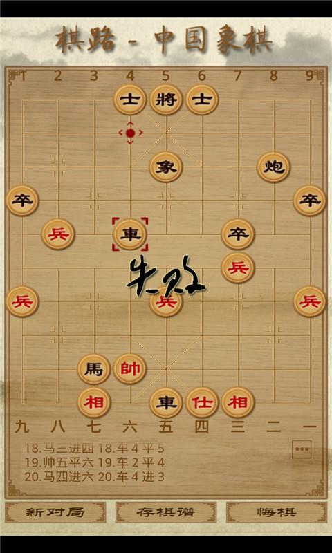 中国象棋大师_提供中国象棋大师12图片